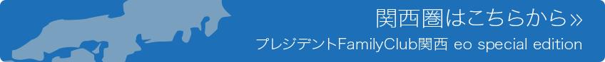 プレジデントFamilyClub関西