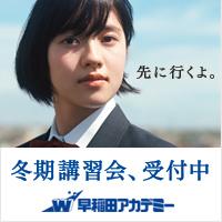 早稲田アカデミー