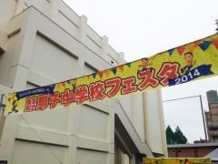 男子中学校フェスタ2014 レポート