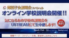 PFCトップ特集バナー-帰国スペシャル