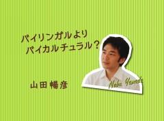 yamada1080x800