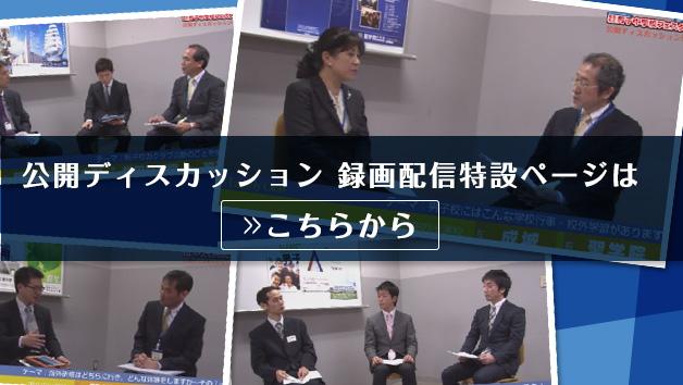 東京私立男子中学校フェスタ 公開ディスカッション 録画配信ページバナー