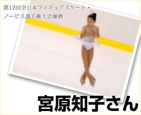 フィギュアスケーター 宮原知子さん
