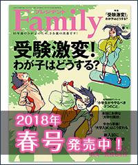 プレジデントFamily誌表紙