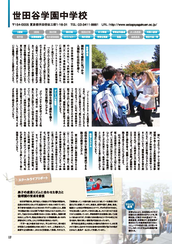 2014年6月8日東京私立中学校フェスタ配布冊子より