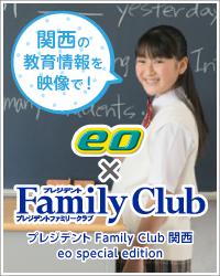 プレジデントFamily Club関西 eo special edition
