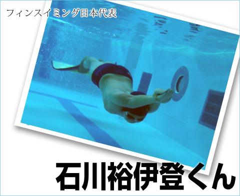 fig-bokura-mirai-ishikawa