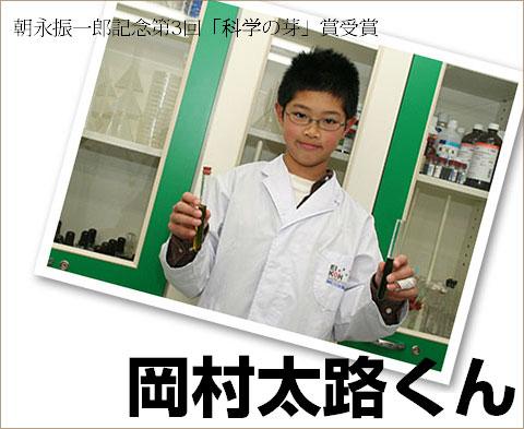 朝永振一郎記念第3回「科学の芽」賞を受賞、岡村太路くん