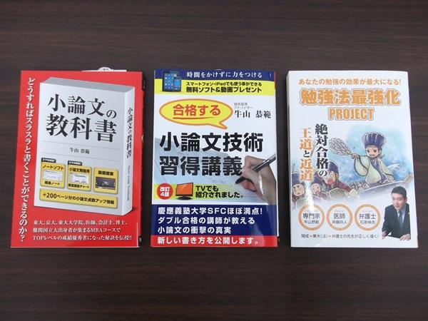 画像:左二冊は単著(牛山恭範著)、一番右は、弁護士、医師との共著