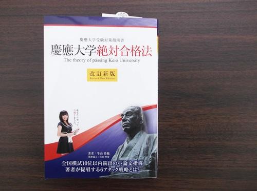 画像:『慶應大学絶対合格法』牛山 恭範著
