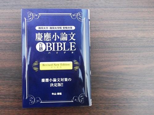 画像:『慶應小論文合格BIBLE 改定新版』牛山 恭範著