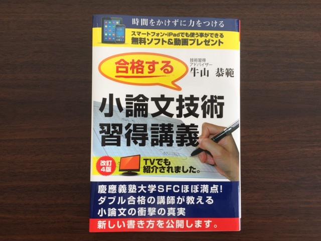 写真:野原さんが受験直前に読んだ「AO入試プレゼンテーション対策と合格法」
