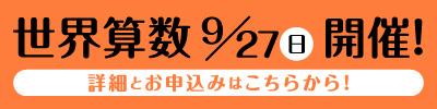 sakaisansu_400x100