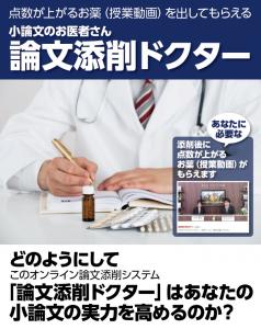 論文添削ドクター紹介ページ